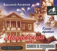Василий Аксенов - Московская сага. Книга третья. Тюрьма и мир (аудиокнига)