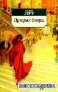 Призрак оперы - Гастон Леру (аудиокнига)