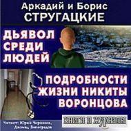 Дьявол среди людей. Подробности жизни Никиты Воронцова (аудиокнига)