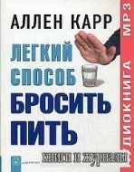 Легкий способ бросить пить (аудиокнига MP3)