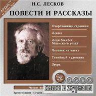 Николай Лесков - Повести и рассказы (Аудиокнига)