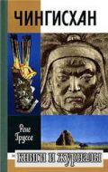 Чингисхан. Покоритель Вселенной - Груссе Рене (Аудиокнига)