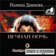 Вечная ночь - Дашкова Полина (Аудиокнига)