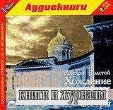 Толстой А.Н. «Хождение по мукам» аудиокнига