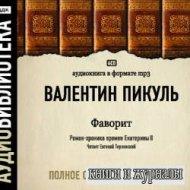 Фаворит (Аудиокнига) - Пикуль Валентин