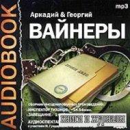 Инспектор Тихонов (аудиокнига)