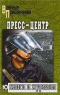 Пресс-центр - Семенов Юлиан