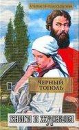 Черный тополь: Сказания о людях тайги - Черкасов А., Москвитина П.
