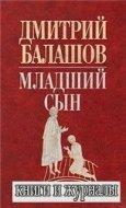 Младший сын - Балашов Дмитрий