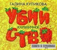 Клубничное убийство - Галина Куликова (Аудиокнига)