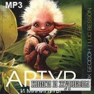 Артур и минипуты (Аудиокнига) - Бессон Люк