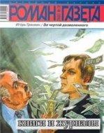 За чертой дозволенного - Игорь Гранкин