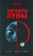 Георгий Зотов-Печать луны (Аудиокнига)