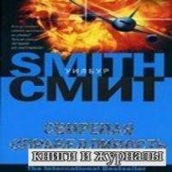 Свирепая справедливость - Смит Уилбур (Аудиокнига)