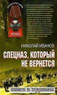 Спецназ, который не вернется - Иванов Николай (аудиокнига)