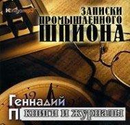 Записки промышленного шпиона - Геннадий Прашкевич (Аудиокнига)