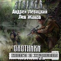 Охотники на мутантов (Аудиокнига)