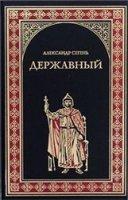 Сегень Александр - Державный государь Иван III