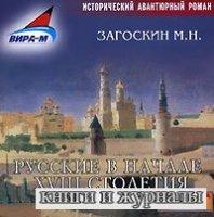 Русские в начале XVIII столетия - Михаил Загоскин (аудиокнига)