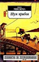 Шум прибоя - Мисима Юкио (аудиокнига)