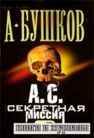 А.С. Секретная миссия - Александр Бушков (аудиокнига)