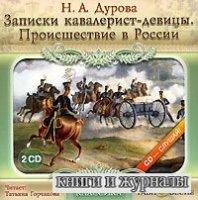 Записки кавалерист-девицы. Происшествие в России - Дурова Надежда (аудиокнига)