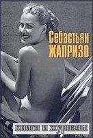 Убийственное лето (Аудиокнига) - Жапризо Себастьян