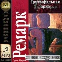 Ремарк Эрих Мария. Триумфальная арка (аудиокнига)