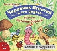 Червячок Игнатий и его друзья (аудиокнига) - Кротов Виктор