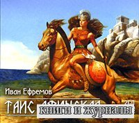 Таис Афинская (Аудиокнига)
