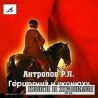 Герцогиня и конюх - Антропов Роман