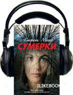 Майер Стефани - Сумерки (Аудиокнига)