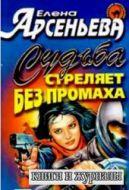 Судьба стреляет без промаха - Арсеньева Елена (аудиокнига)