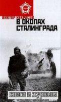 В окопах Сталинграда (аудиокнига)