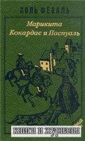 Поль Феваль - Книга 4. Марикита. Кокардас и Паспуаль