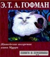 Житейские воззрения кота Мурра (аудиокнига)
