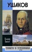 Ганичев Валерий - Флотовождь. Штрихи истории и страницы жизни адмирала Федора Ушакова