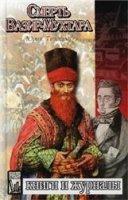 Смерть Вазир-Мухтара - Тынянов Юрий (аудиокнига)