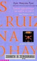Только одной вещи не найти на свете (аудиокнига) - Мануэль Руис