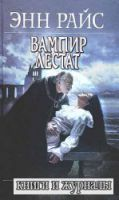 Вампир Лестат (аудиокнига)