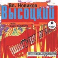 Высоцкий - Новиков Владимир (аудиокнига)