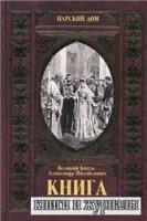 Великий Князь Александр Михайлович. Книга воспоминаний.(аудиокнига)