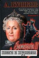Екатерина II. Алмазная Золушка - Бушков Александр