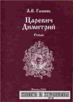 Царевич Димитрий - Галкин Александр (аудиокнига)