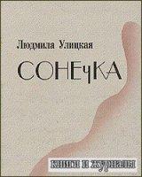 Сонечка - Улицкая Людмила (Аудиокнига)