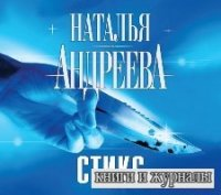 Стикс - Н. Андреева (аудиокнига)