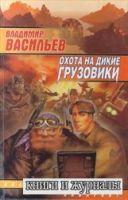 Техник большого Киева, или Охота на дикие грузовики (аудиокнига) - Васильев В