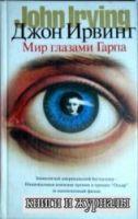 Мир глазами Гарпа (аудиокнига) - Джон Ирвинг