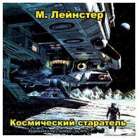 М.Лейнстер «Космический старатель» (АУДИОКНИГА)