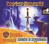 Девять принцев Амбера (аудиокнига)
